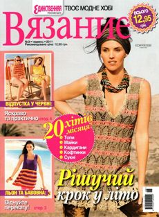 Вязание твоє модне хобі №3 2011