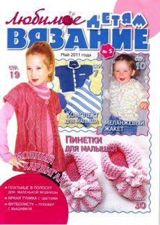 Favourite knitting children № 5 2011