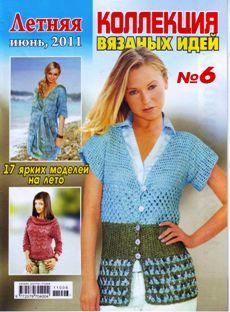 A collection of ideas knitted № 6 2011/Коллекция вязаных идей № 6 2011