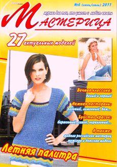 Мастерица № 6 2011
