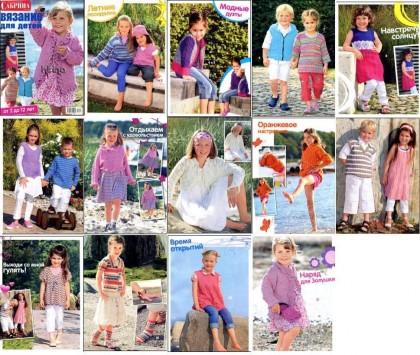 Сабрина Вязание для детей № 4 2011