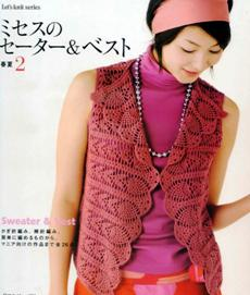 Let's knit series 2 Sweater and Vest