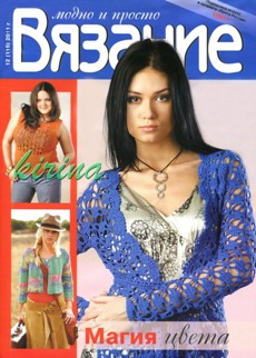 Вязание модно и просто № 12 2011