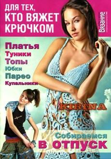 Вязание модно и просто Спецвыпуск №6 2011 Для тех, кто вяжет крючком