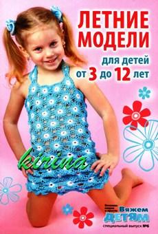 Вязание модно и просто.Вяжем детям Спецвыпуск №6 2011 Летние модели для детей от 3 до 12 лет