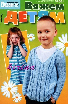 Knitting is fashionable and easy for children № 6 2011