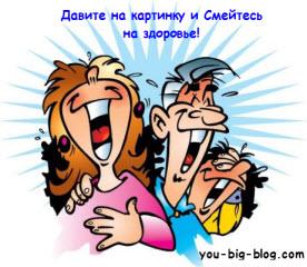Русские Анекдоты онляйн