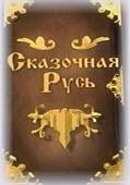 skazochnaya-rus